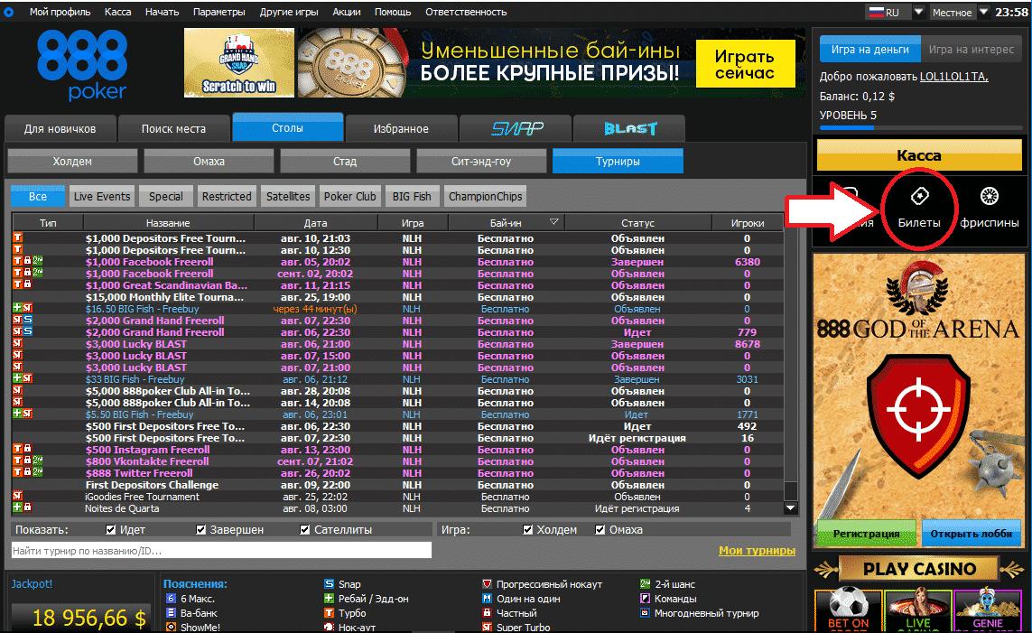 Фрироллы в руме 888poker