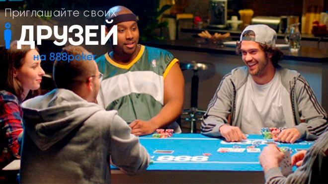 Играй в руме 888 Poker с друзьями