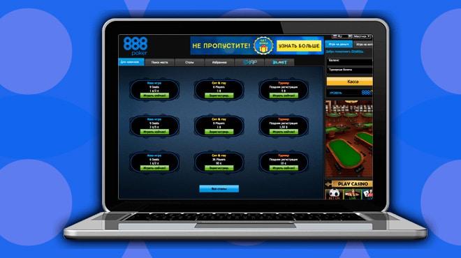 Лейауты на 888poker