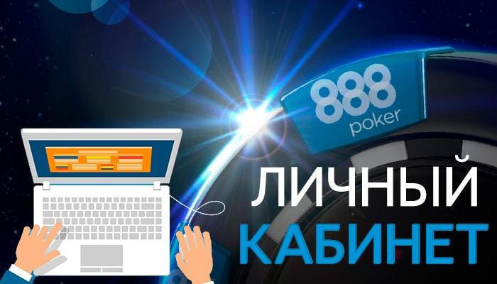 Главные функции и настройки аккаунта и кассы на 888 Poker