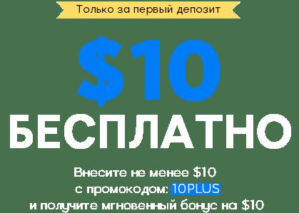 скачать бесплатно 888 покер на мобильный телефон с бонусом 10 долларов
