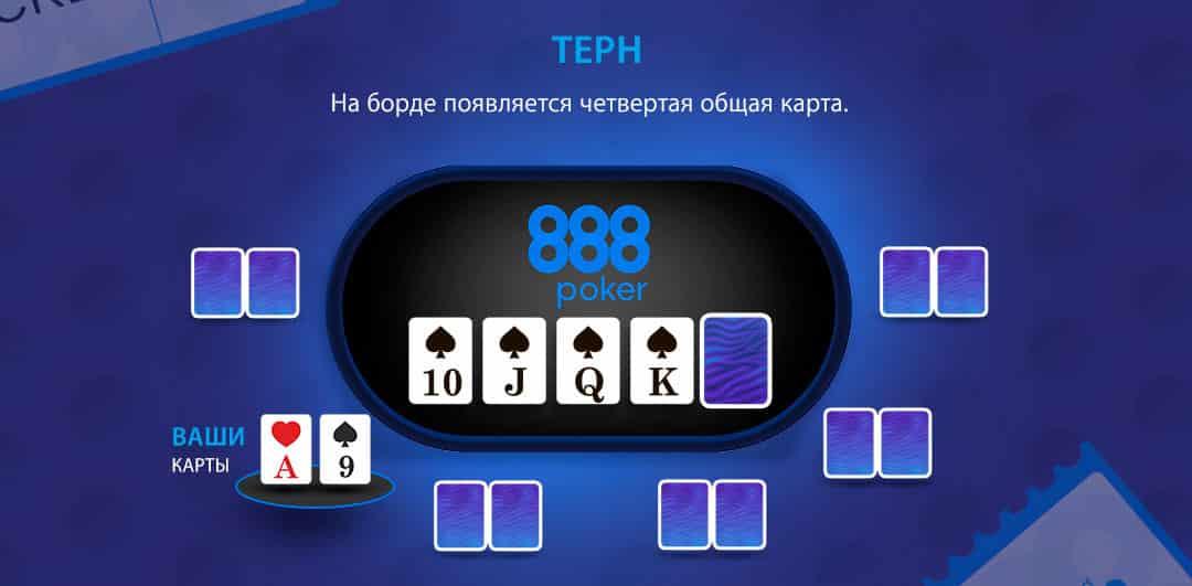 тёрн 888 покер