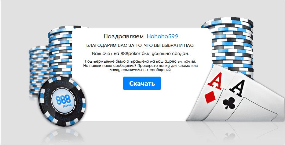 Завершение регистрации в руме 888poker