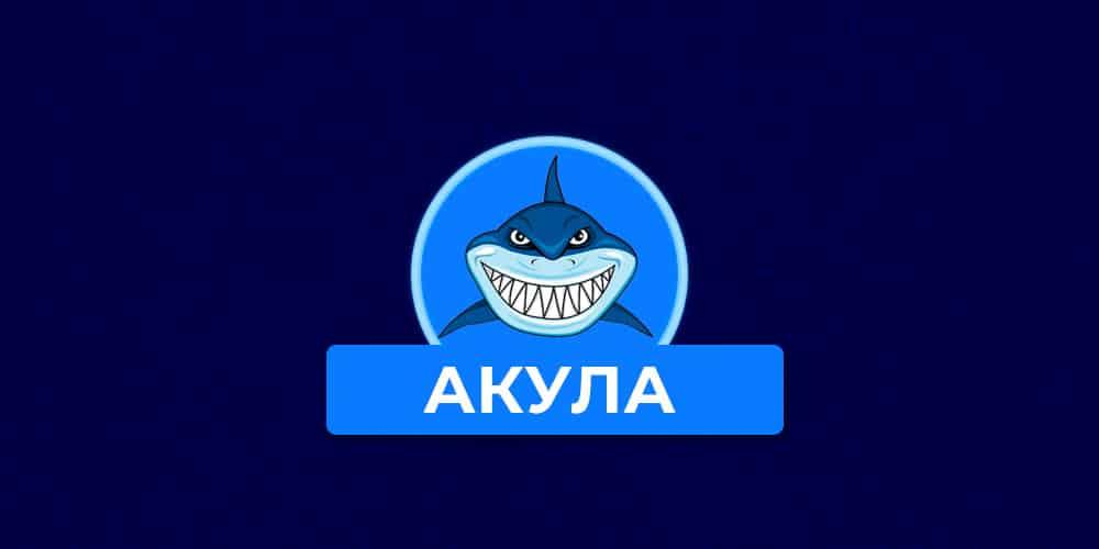 Игрок - акула в покере