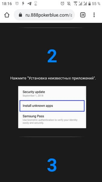 загрузить 888poker android на мобильное устройство