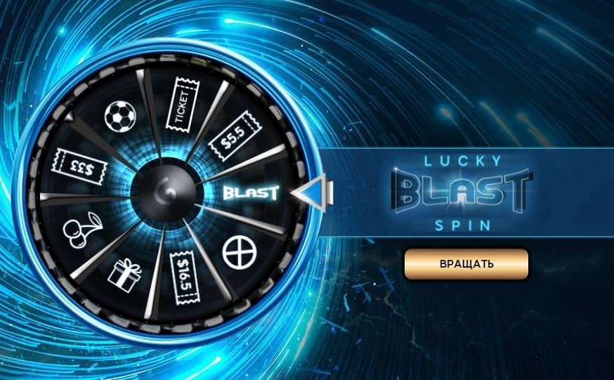 Lucky Blast Spins на 888 Покер