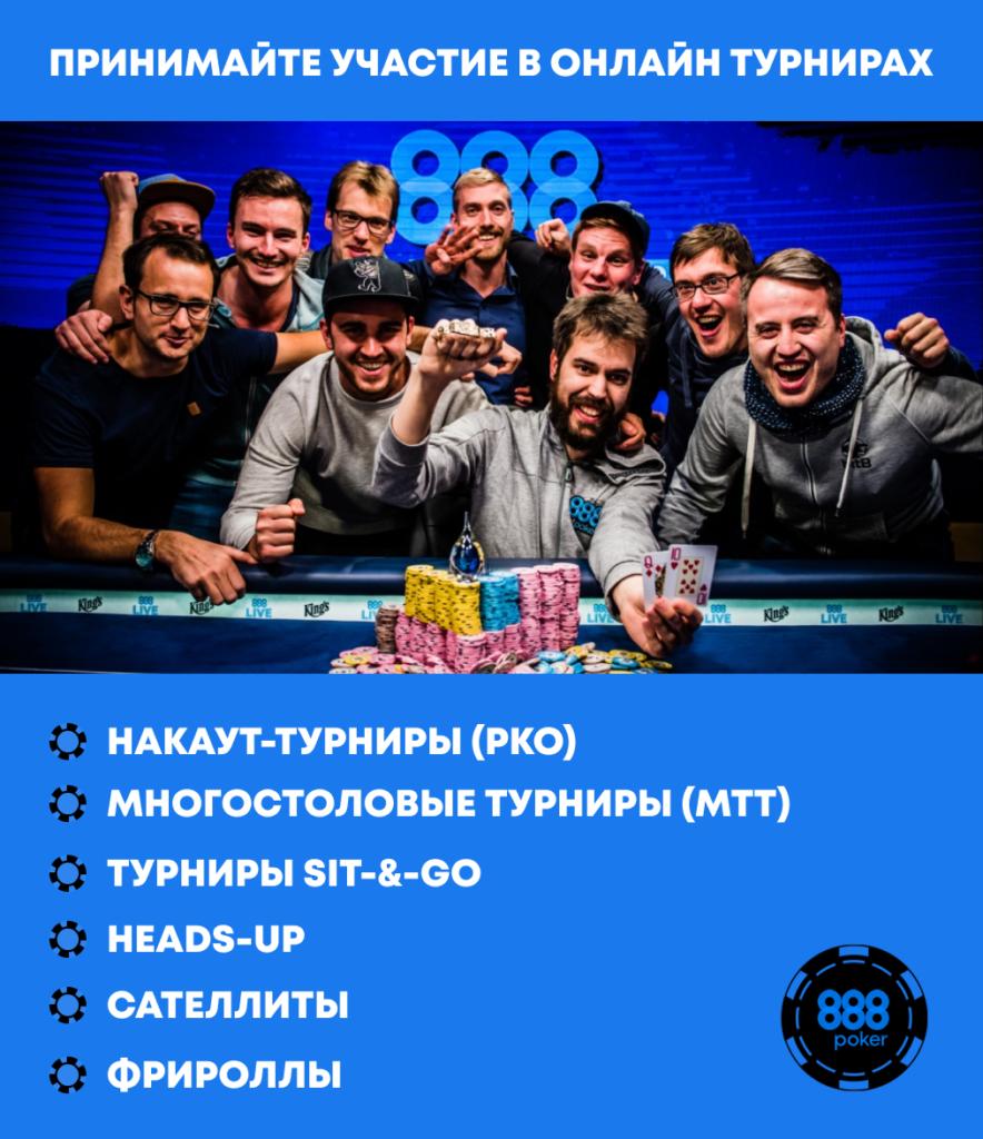 888poker предлагает большой выбор турниров для всех игроков в покер.