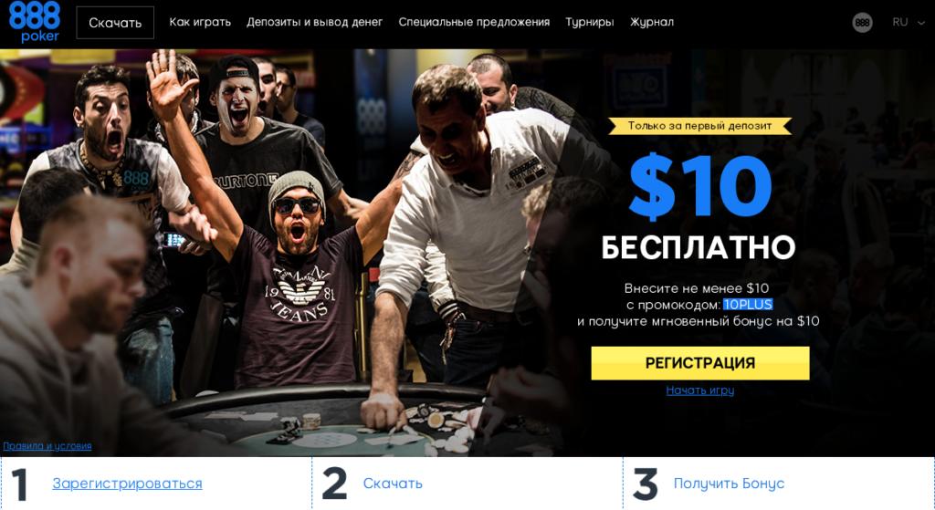 официальный сайт 888 покер - зайдите чтобы скачать клиент себе на компьютер Mac