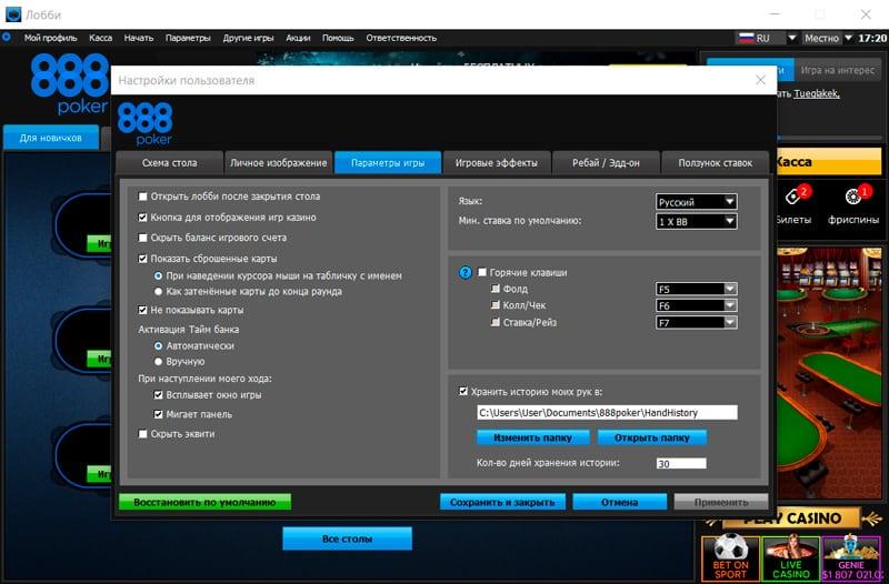 Настройки игры в клиенте покерного рума 888poker