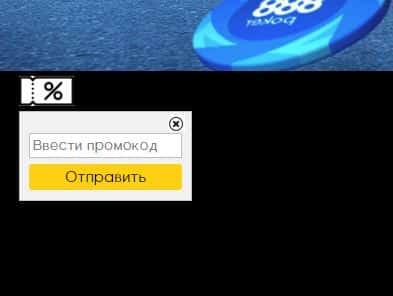 поле для ввода промокода для всех новых игроков из России