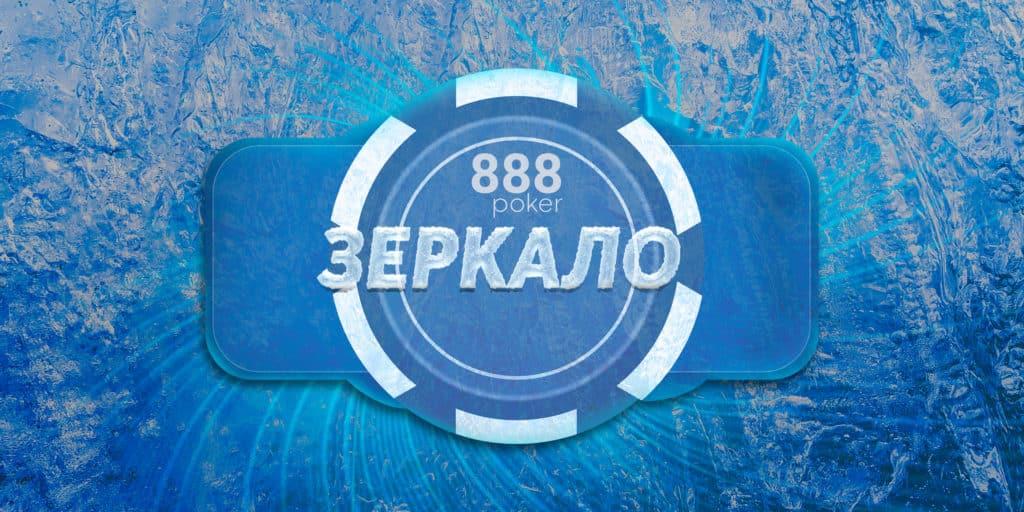 Перейди на зеркало официального сайта 888poker для обхода блокировки со стороны провайдера или РКН.