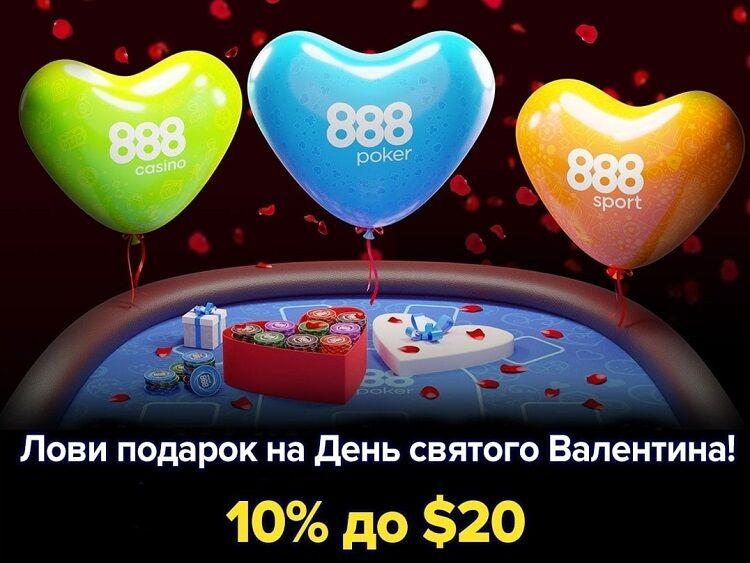 Получи бонус в размере 10% на депозит ко Дню святого Валентина!